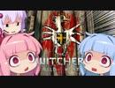 【The Witcher3】琴葉姉妹と楽しむ大人の物語 Part23-1【VOICEROID実況】
