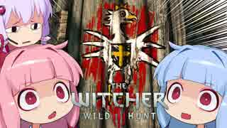 【The Witcher3】琴葉姉妹と楽しむ大人の