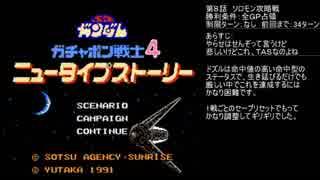 【TAS】ガチャポン戦士4最小ターンの旅8