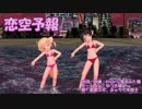 ユキこんの夏休み 『恋空予報』 歌:歌愛ユキ、ふぉっくす紺子 【ありがとう!MMD祭夏】 【MMD杯ZERO】