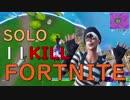 【Fortnite】一級陽キャ建築士のフォートナイト  #25【SOLO/11kill】
