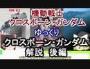 【クロスボーンガンダム】クロスボーン・ガンダム 解説 後編【ゆっくり解説】part3