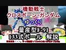 【クロスボーンガンダム】量産型F-91&連邦軍MS 解説【ゆっくり解説】part4