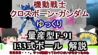【クロスボーンガンダム】量産型F-91&連