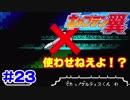 【キャプテン翼3実況】ワールドユース編の豆知識?を披露しつつプレイ #23