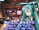 【テレサ・テン】 時の流れに身をまかせ 【初音ミク】