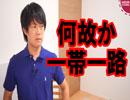 終戦の日の朝日新聞社説「中国の一帯一路への関与を探りたい」【サンデイブレイク...