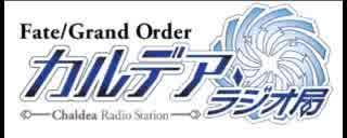 Fate/Grand Order カルデア・ラジオ局(地