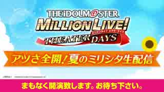 【アイドルマスター ミリオンライブ! シアターデイズ】アツさ全開!夏のミリシタ生配信