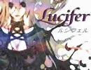【初音ミク】Lucifer(ルシフェル)【オリジナル曲】