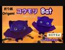 【折り紙】ぽってりコウモリつくってみた