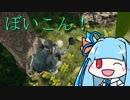 【ぼいこん!】隔日刊行葵ちゃん 8月19日増刊号【PUBG】