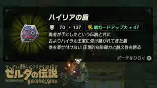【実況】マップに頼らずクリアを目指すゼルダの伝説ブレスオブザワイルド#104 thumbnail