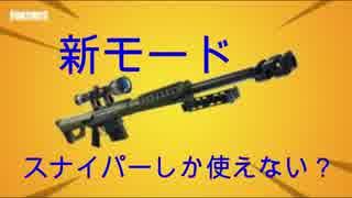 新武器ヘビースナイパーライフルは強い()
