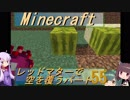 【Minecraft】レッドマターで空を覆う Part055【ボイロ実況】