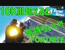 【日刊】初心者だと思ってる人のフォートナイト実況プレイPart59【Switch版Fortnite】