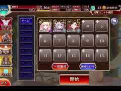 千年戦争アイギス チャレンジ:【EX】剣と盾1【☆3×周回用】