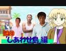 しあわせ島のJOKER姉貴 第6話(終)
