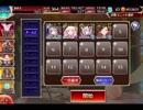 千年戦争アイギス チャレンジ:【EX】低コストバトル1【☆3×周回用】