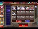 千年戦争アイギス チャレンジ:【EX】杖と弓1【☆3×周回用】