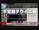 【ゆっくり実況】タウイ広報93 第二期スタート!通常海域~EO再攻略で気になっ...