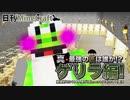 【日刊Minecraft】真・最強の匠は誰か!?ゲリラ編!絶望的センス4人衆がMinecraftを...