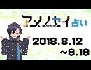 アメノセイ占い 2018.8.12~8.18