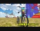 【物理エンジン】自転車で何回漕げば地球一周できるのか?