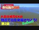 【A列車で行こう9】物流で街を発展させよう! 鹿島臨港鐡道開発記 ReBoot 第2...