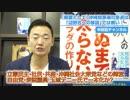【断固として】沖縄知事選の争点は「辺野古への移設」では無い!