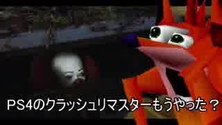 【嘘字幕シリーズ】ペニーワイズがクラッ