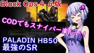 【CODBO4】戦場の狙撃手結月ゆかり【結月