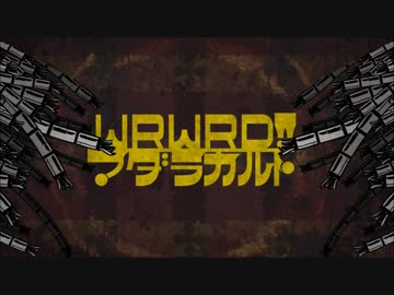 【手描き】マ.ダ.ラ.カ.ル.ト【wrwrd!】