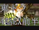 【東方MMD】東方×ドラゴンクエスト 4話EX前半 楽園に咲く水仙【東ドラ】