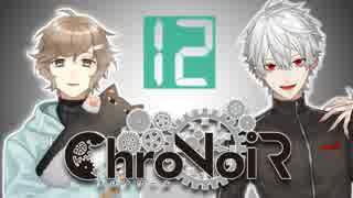 【ChroNoiR】叶&葛葉 プロパガンダ編 【まとめ12】