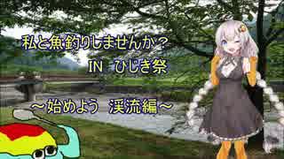 【第四回ひじき祭】私と魚釣りしませんか?INひじき祭~始めよう 渓流編~
