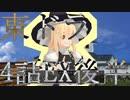 【東方MMD】東方×ドラゴンクエスト 4話EX後半 楽園に咲く水仙【東ドラ】