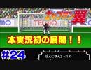 【キャプテン翼3実況】ワールドユース編の豆知識?を披露しつつプレイ #24