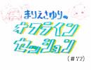 【第72回】まりえさゆりのオフラインセッ