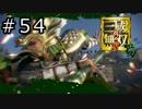真・三國無双8 プレイ動画 Part.54