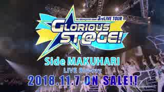 THE IDOLM@STER SideM 3rdLIVE TOUR ~GLORIOUS ST@GE!~ LIVE Blu-ray 幕張公演ダイジェスト映像