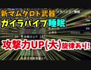 【MHW】歴戦キリンも5分で討伐!新マムタロト狩猟笛ガイラパイプ睡眠!【実況】