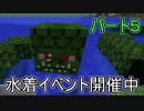 『Minecraft』黄昏の世界でサバイバル S2 Part5 修正版 【ゆっくり実況】