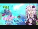 【ポッ拳DX】結月ゆかりの(ほぼ)まいにちポッ拳! #06
