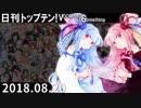 日刊トップテン!VOCALOID&something【日刊ぼかさん2018.08.20】