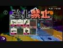 【縛り】スプラ2ヒーローモードを強化禁止でクリアしてやる!!part4