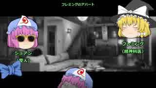 【ゆっくり文庫】刑事コロンボ「殺人処方箋」(1/2)