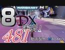 初日から始める!日刊マリオカート8DX実況プレイ481日目