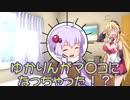 【第四回ひじき祭】マ〇コになったゆかりさん【VOICEROID劇場】