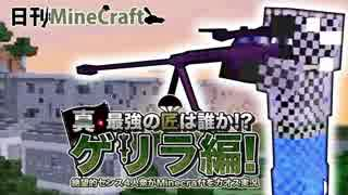 【日刊Minecraft】真・最強の匠は誰か!?ゲリラ編!絶望的センス4人衆がMinecraftをカオス実況!#25